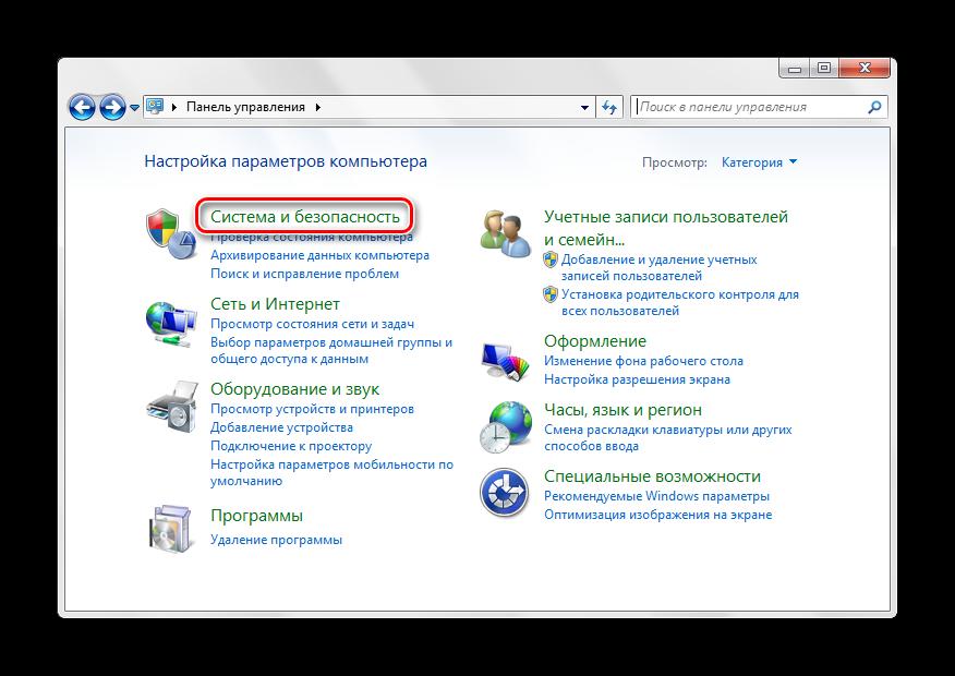 Panel-upravleniya-Sistema-i-bezopasnost-Windows-7.png