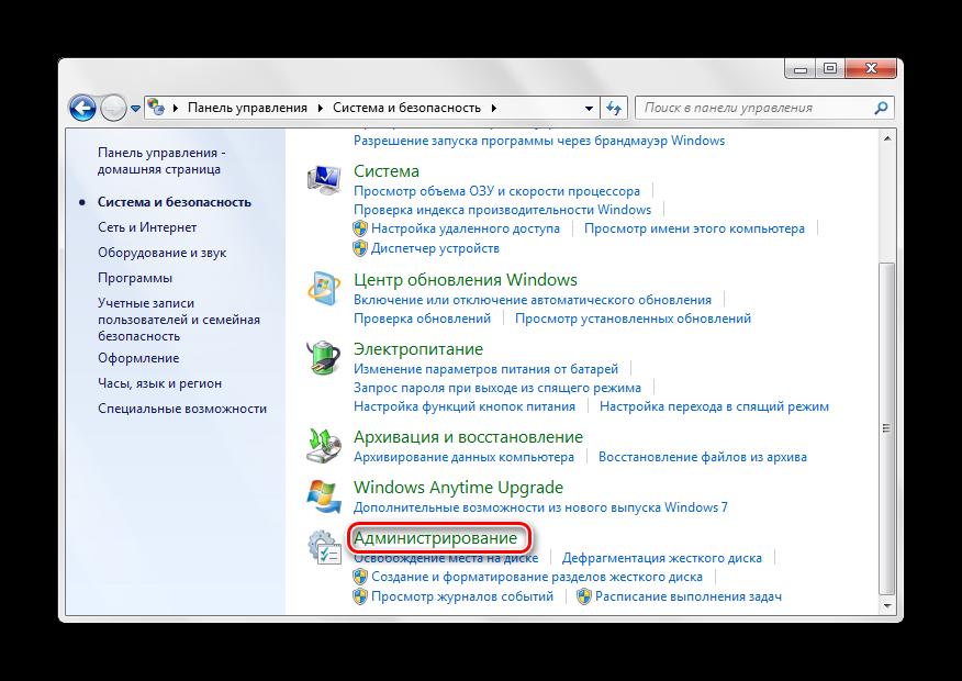 Perehod-v-razdel-Administrirovanie-Windows-7.png