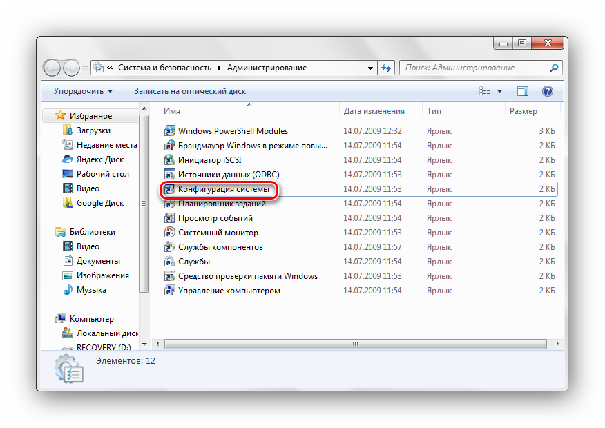 Podpunkt-konfiguratsiya-sistemyi-Windows-7.png