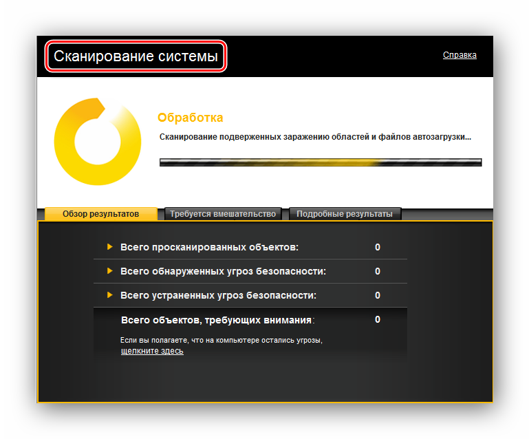 Skanirovanie-sistemyi-Windows-7-1.png