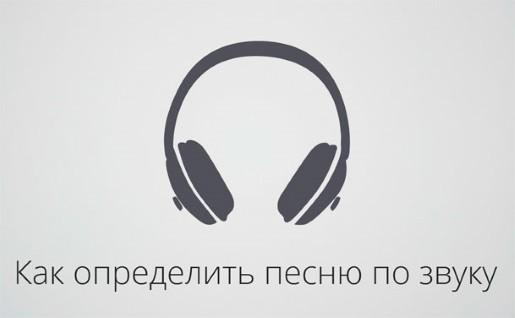 najti-pesnu-po-zvuku-onlajn-12.jpg