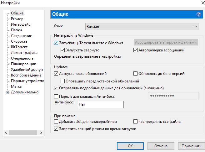 Kak-ubrat-uTorrent-iz-avtozagruzki-Windows-10.png