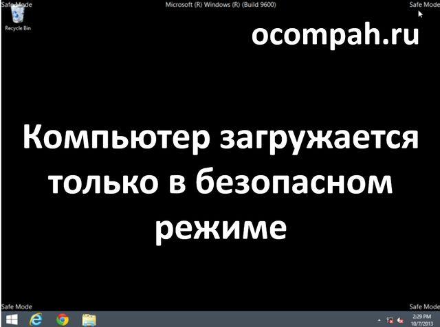 kompyuter-zagruzhaetsya-tolko-v-bezopasnom-rezhime-ocompah.ru-00.jpg
