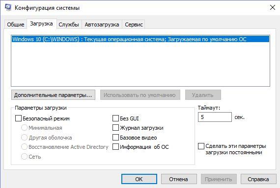 kompyuter-zagruzhaetsya-tolko-v-bezopasnom-rezhime-ocompah.ru-02.jpg