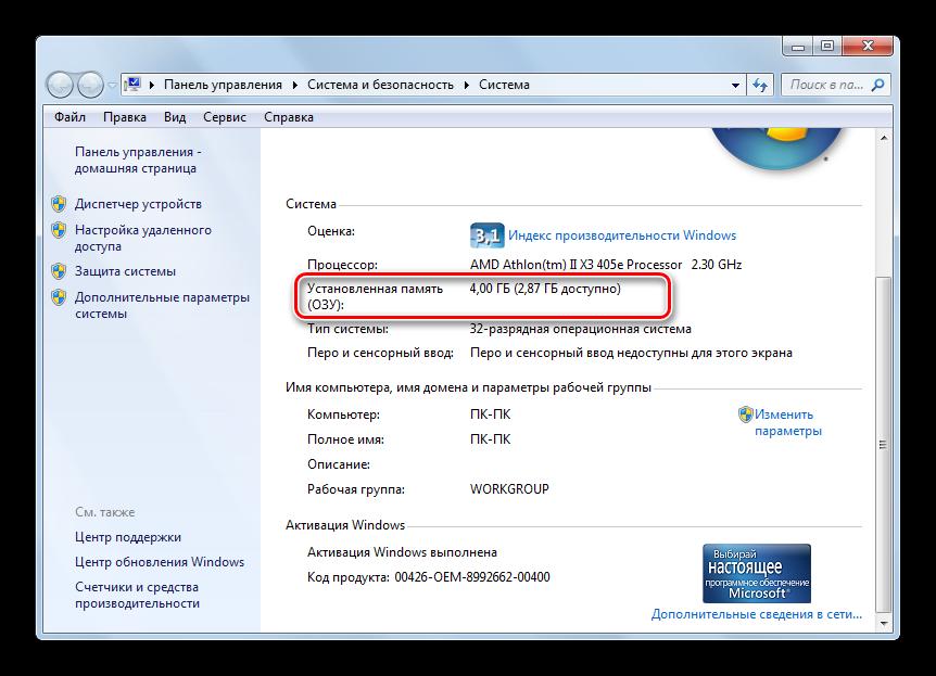 Prosmotr-razmera-operativnoy-pamyati-v-okne-Sistema-v-Windows-7.png