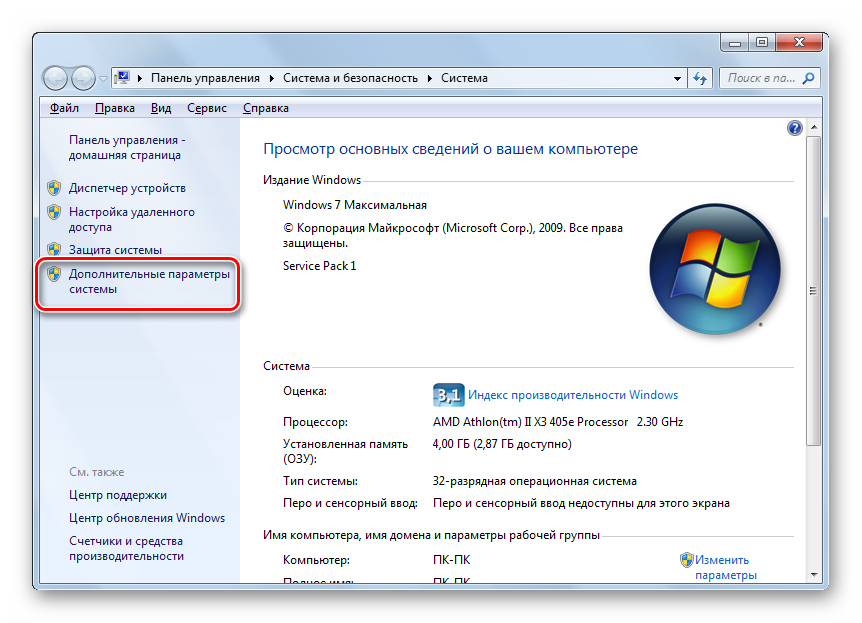 Perehod-v-okno-Dopolnitelnyie-parametryi-sistemyi-iz-okna-Sistema-v-Windows-7.png