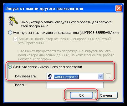 Zapusk-komandnoy-stroki-ot-imeni-Administratora-v-Windows-XP-dlya-vklyucheniya-zagruzchika-na-flesh-nakopitele-v-Windows-XP.png
