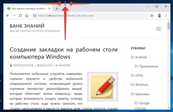 Izmenit-razmer-okna-brauzera-umenshit-ili-uvelichit.jpg.pagespeed.ce.UgYXR147Wt.jpg