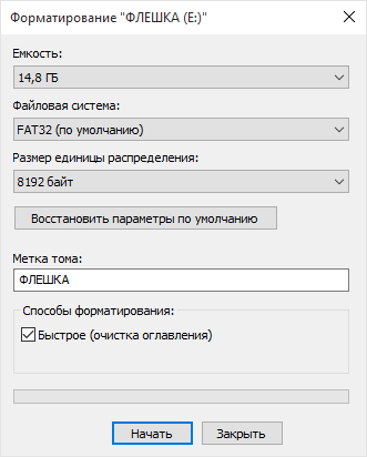 utilita-formatirovaniya.png