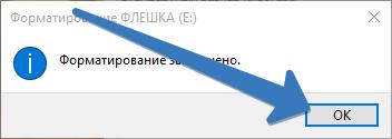 zavershenie-formatirovaniya.png