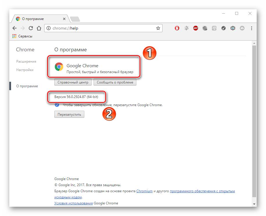 Versiya-Google-Chrome.png