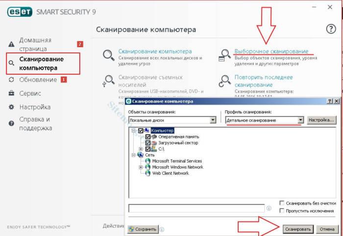 skanirovanie-antivirysom-eset.jpg