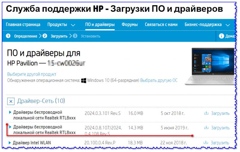 Skrin-s-ofitsialnoy-stranitsyi-podderzhki-HP-800x507.png