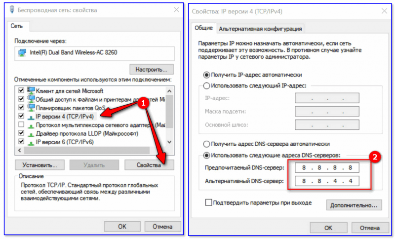 Ispolzovat-sleduyushhie-DNS-adresa-800x484.png