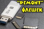 Utilityi-dlya-remonta-fleshek.png