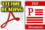 CHtenie-PDF.png