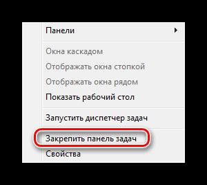 Otkrepit-panel-zadach-v-Windows-7.png