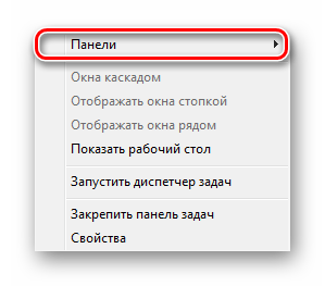 Pereyti-k-sozdaniyu-paneli-instrumentov-Windows-7.png