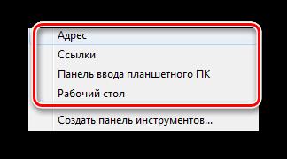 Vyibrat-panel-instrumentov-dlya-sozdaniya-v-Windows-7.png