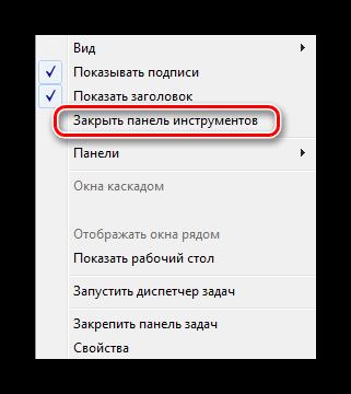 Udalit-panel-instrumentov-v-Windows-7.png