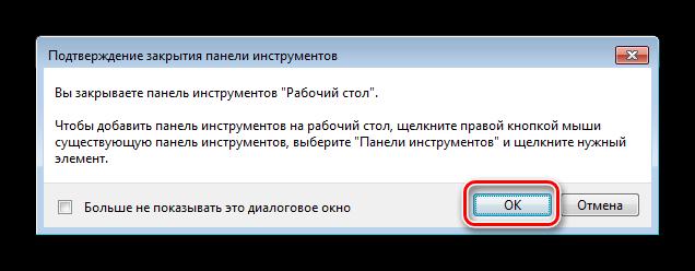Podtverdit-udalenie-paneli-instrumentov-v-Windows-7.png