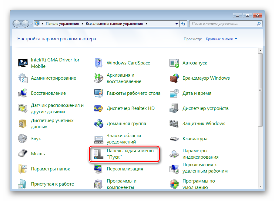 Pereyti-k-nastroykam-pusk-i-panel-zadach-v-Windows-7.png