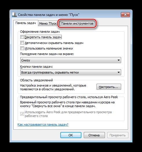Nastroyki-paneli-instrumentov-v-Windows-7.png