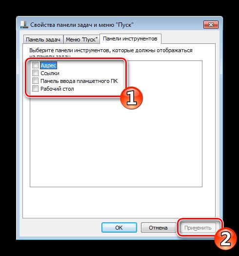 Vklyuchit-otobrazhenie-paneley-instrumentov-v-Windows-7.png