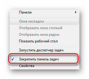 Povtorno-otkrepit-panel-zadach-v-Windows-7.png