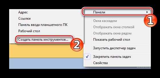 Pereyti-k-sozdaniyu-novoy-paneli-instrumentov-v-Windows-7.png