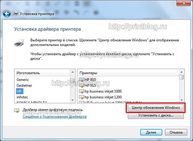 Vybor-tsentra-obnovleniya-Windows.jpg