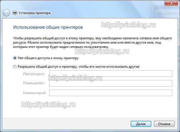 Net-obschego-dostupa-k-etomu-printeru.jpg