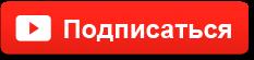 Подписаться-youtube.png