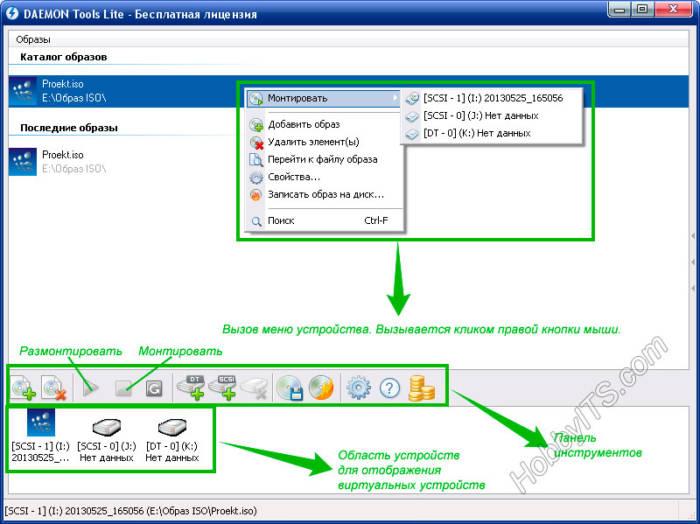 chem-otkryt-iso-format-ili-kak-smontirovat-obraz-diska-img4.jpg