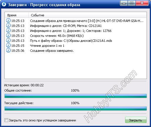 chem-otkryt-iso-format-ili-kak-smontirovat-obraz-diska-img6.jpg