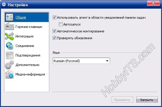 chem-otkryt-iso-format-ili-kak-smontirovat-obraz-diska-img8.jpg