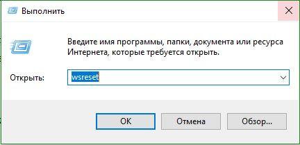 Очитска-кэша-магазина-windows-10.jpg