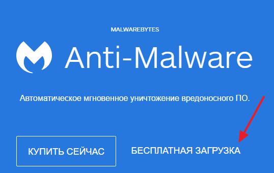 antimalw.png