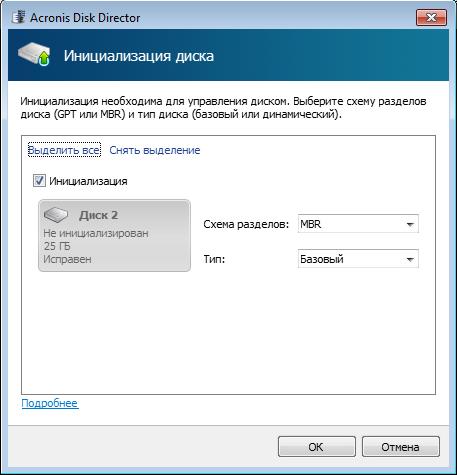 Initsializatsiya-diska-Acronis-Disk-Director-2.png