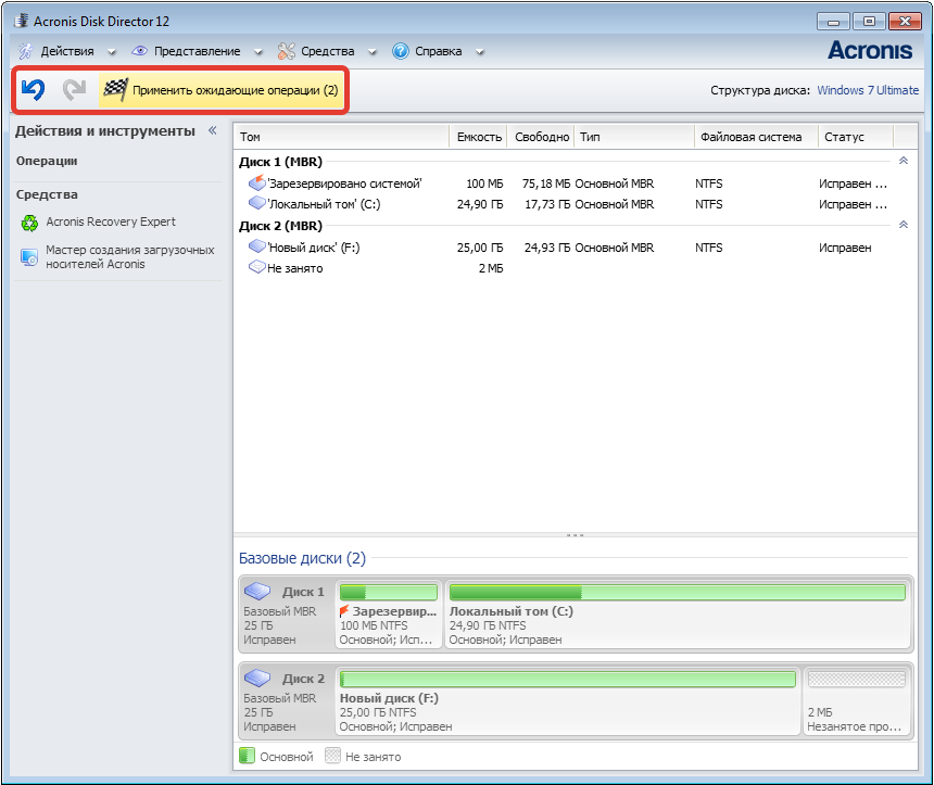 Primenenie-operatsiy-Acronis-Disk-Director.png