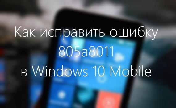 kod-oshibki-805a8011.jpg