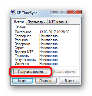 Perehod-k-polucheniyu-vremeni-v-programme-SP-Time-Sync.png