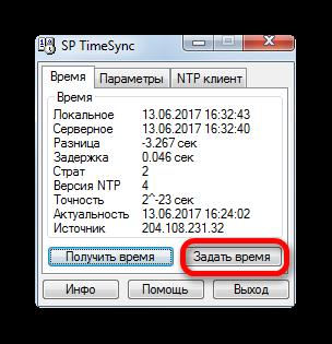 Zadat-vremya-v-programme-SP-Time-Sync.png