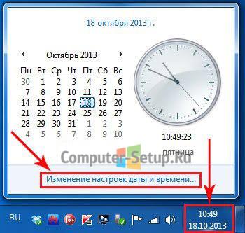 1_time_date_win7_computer-setup.jpg