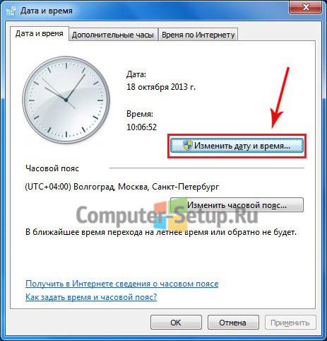 2_time_date_win7_computer-setup.jpg
