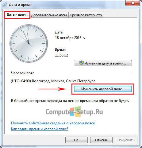 4_time_date_win7_computer-setup.jpg