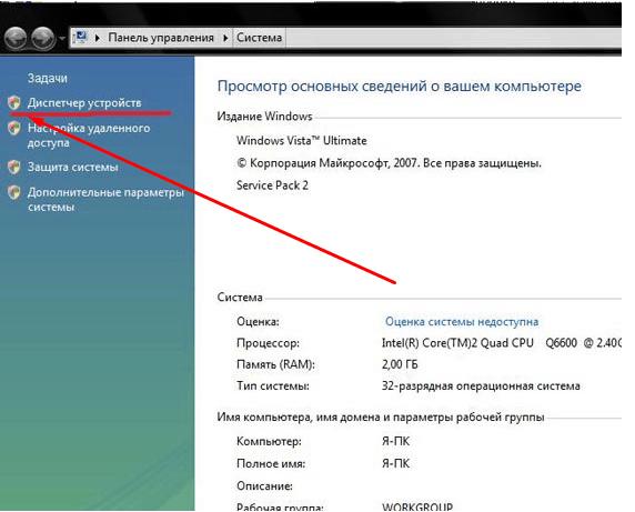 диспетчер-устройств-windows-7.png