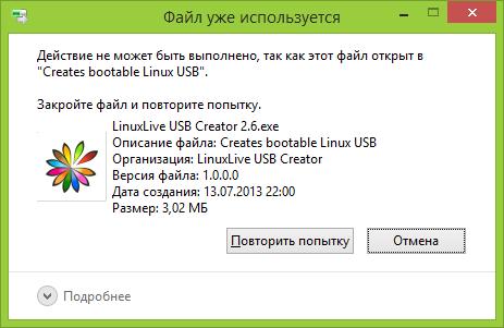 file-ispolzuetsya.png
