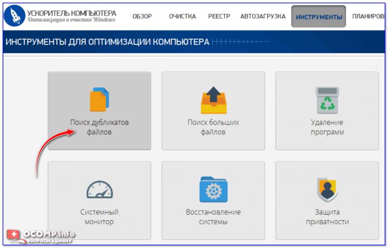 Funktsiya-poiska-dubley-utilita-Uskoritel-kompyutera-800x511.png
