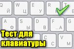 Test-dlya-klaviatura.png